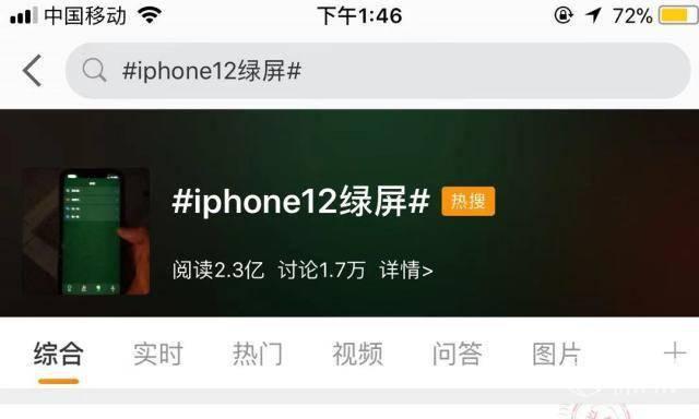 """苹果承认iPhone""""绿屏""""为系统问题,网友:屏幕混用是本因,一招教识别  消费与科技 第1张"""