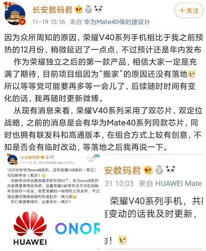 华为将子公司荣耀出售,这意味者未来我们将买不到华为手机了吗? 消费与科技 第4张