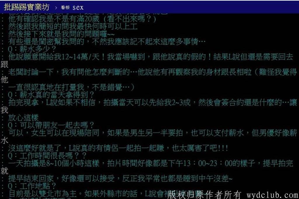 台女优全脸入镜1天领6位数 吴梦梦揭AV界残酷阶级真相 娱乐界 第2张