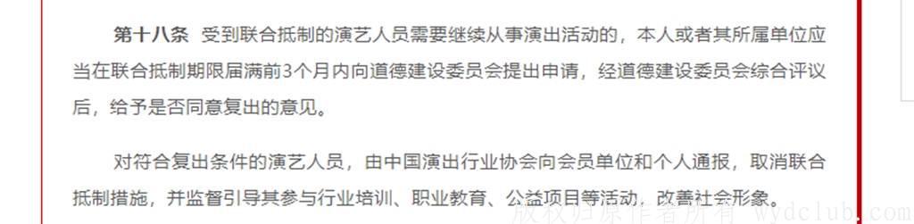 郑爽有救了?官方开出超扯洗白条件 网嘘爆 娱乐界 第2张