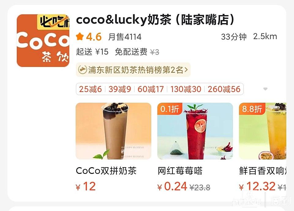 """""""山寨奶茶""""的商业奇迹:是线上逆袭,还是""""劣币驱逐良币""""? 消费与科技 第4张"""