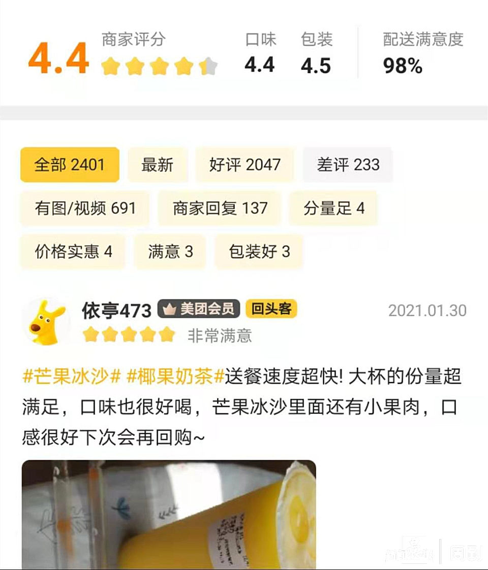 """""""山寨奶茶""""的商业奇迹:是线上逆袭,还是""""劣币驱逐良币""""? 消费与科技 第5张"""