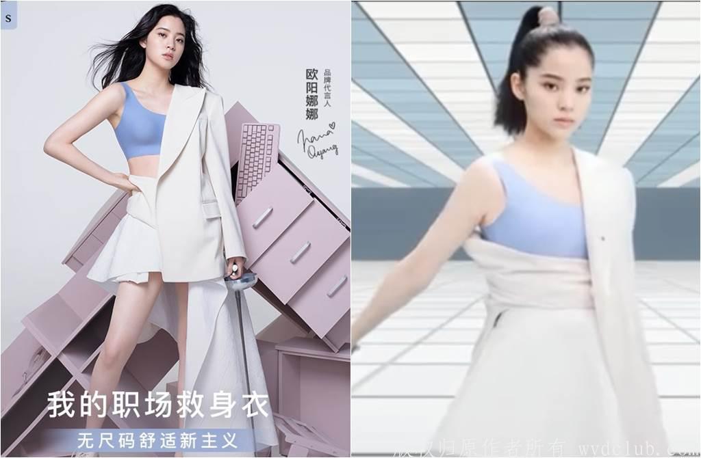 欧阳娜娜内衣广告曝光 尺度大开众人喊晕:是欧阳辣辣 娱乐界 第2张