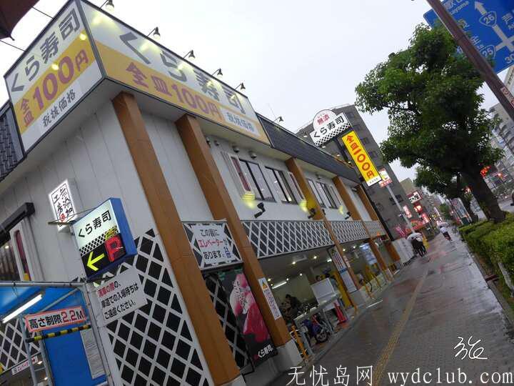 【日本】东横INN大阪难波西 旅游资讯 第4张