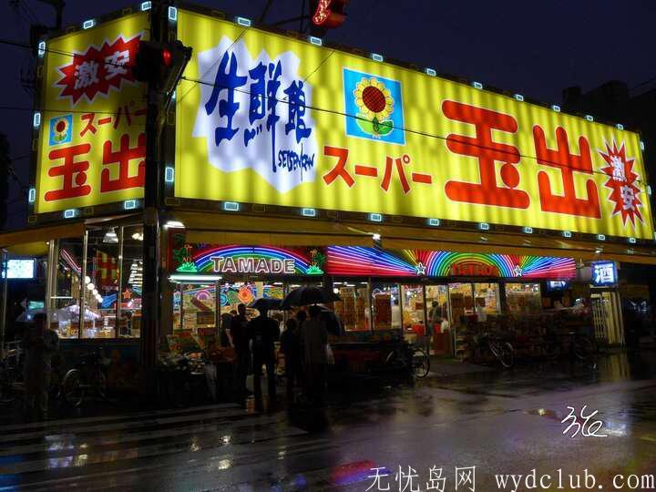【日本】东横INN大阪难波西 旅游资讯 第6张