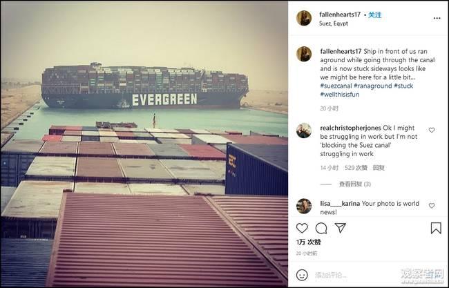 """台湾巨型货轮""""截断""""苏伊士运河 恐引发全球市场连锁反应 大千世界 第4张"""