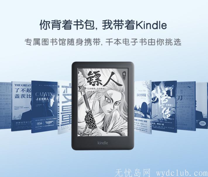 Kindle 电子书阅读器 电纸书 青春版8G 黑色 京东特惠 第2张