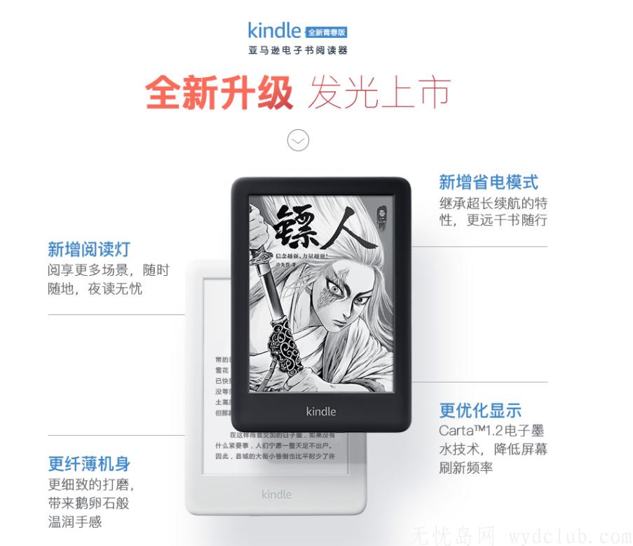 Kindle 电子书阅读器 电纸书 青春版8G 黑色 京东特惠 第1张