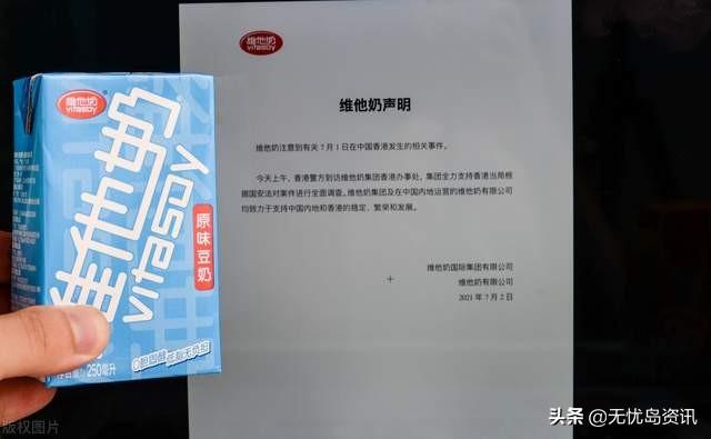 """这几天香港老牌企业""""维他奶""""上了热搜,原来是因为这件事  无忧杂谈 第3张"""