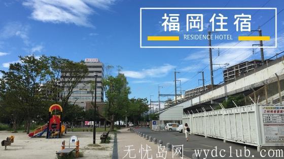 【福冈住宿】Residence Hotel Hakata 5 (24小时超市就在附近) 旅游资讯 第1张
