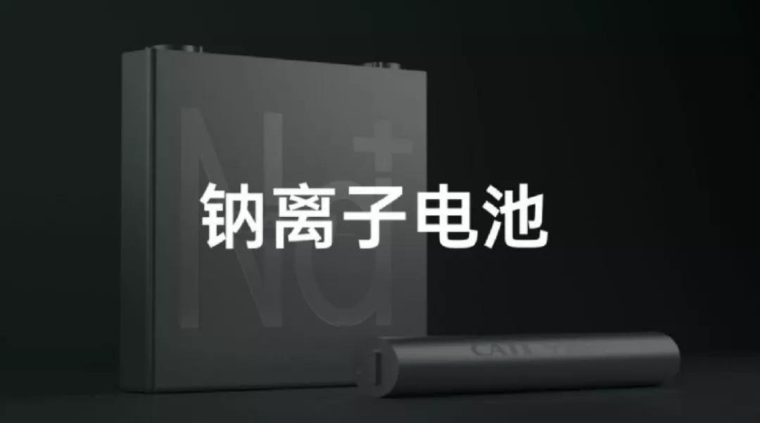 钠离子电池被热捧,刀片电池是不是就落伍了?  消费与科技 第2张
