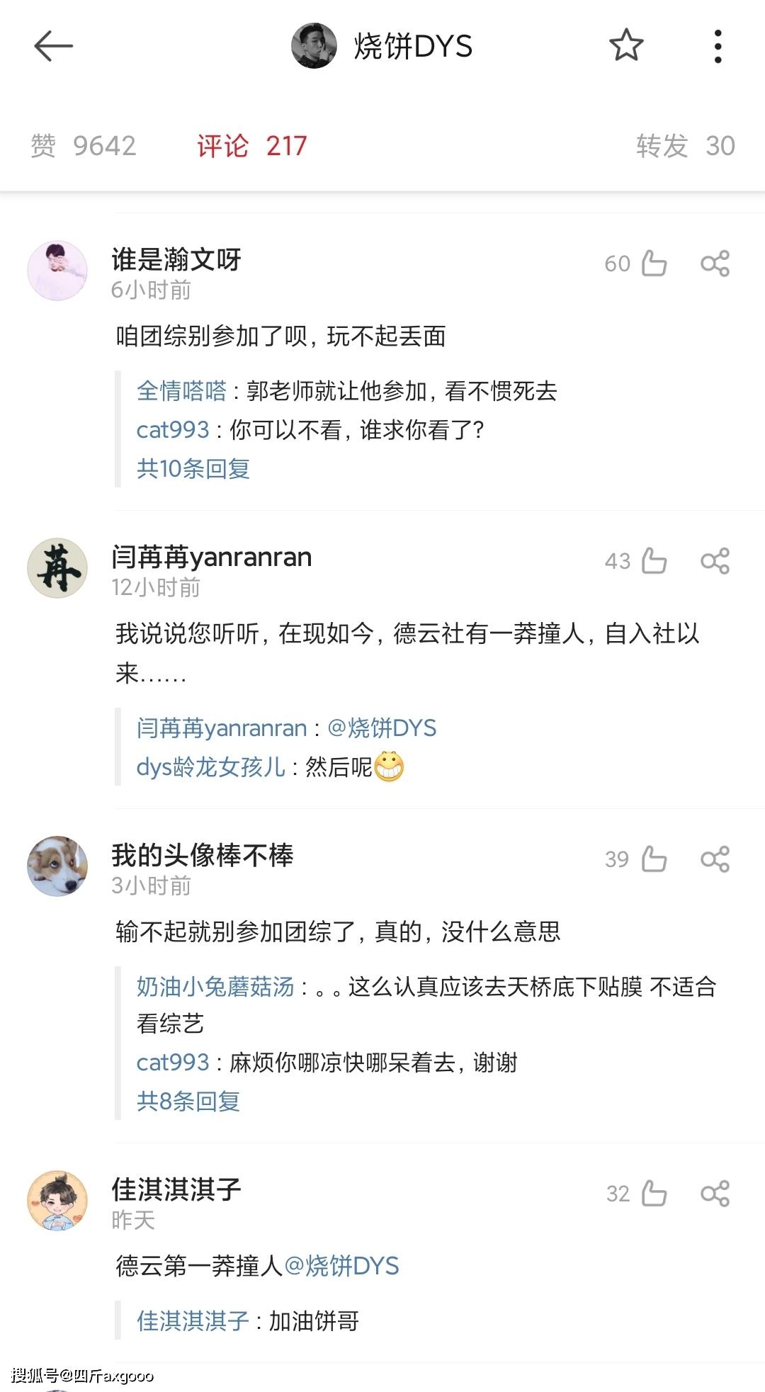 """德云社烧饼新综艺开播,网友疑似不买账,""""冷板凳""""影响了路人缘  娱乐界 第3张"""