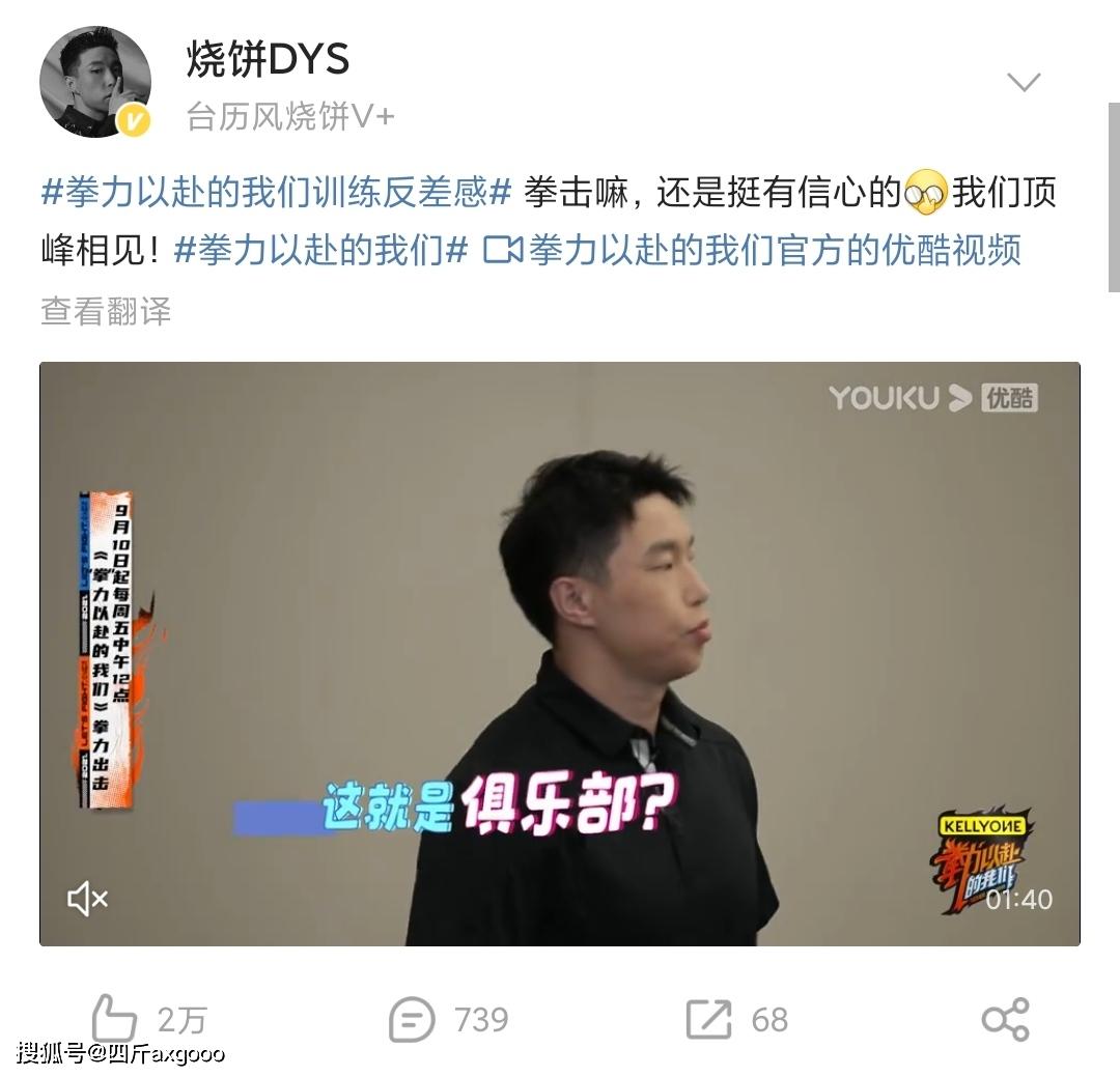 """德云社烧饼新综艺开播,网友疑似不买账,""""冷板凳""""影响了路人缘  娱乐界 第2张"""