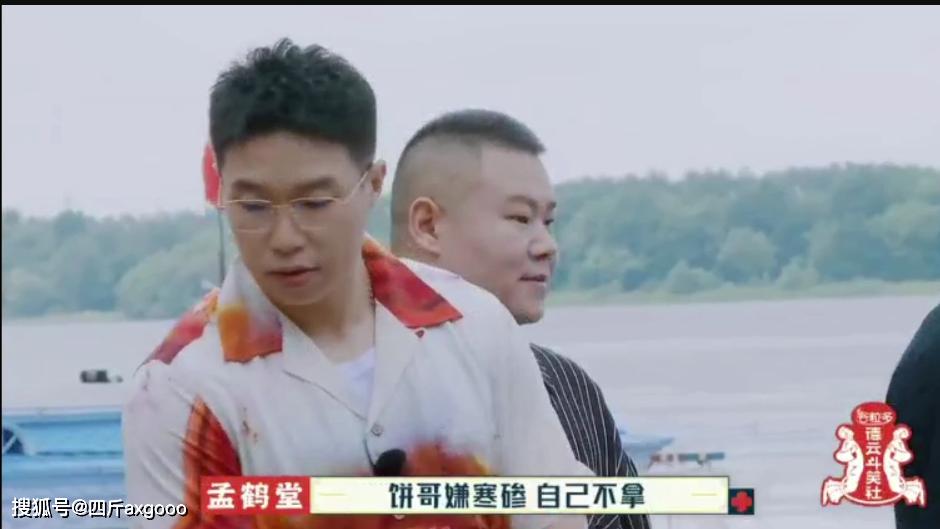 """德云社烧饼新综艺开播,网友疑似不买账,""""冷板凳""""影响了路人缘  娱乐界 第6张"""