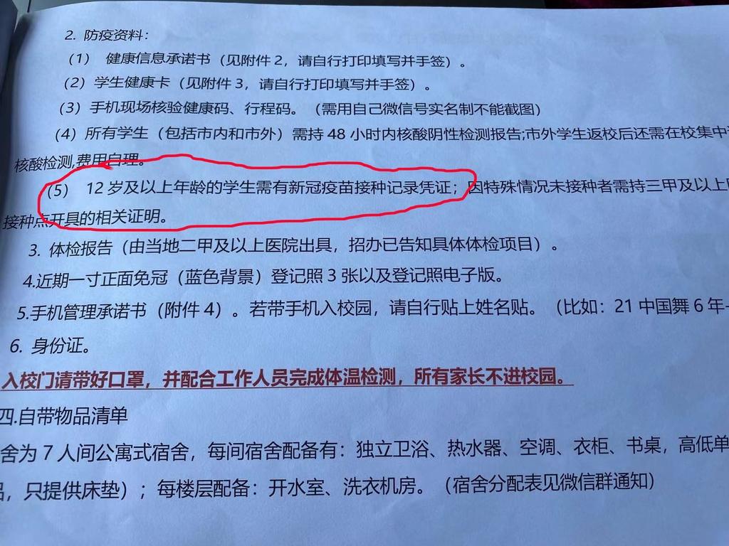 男生考上职高后入学时因未打新冠疫苗遭拒,当地教委:正协调 网文选读 第4张