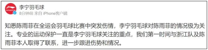陈雨菲比赛中脚被鞋割伤,突发伤情,李宁方面紧急回应 网文选读 第10张