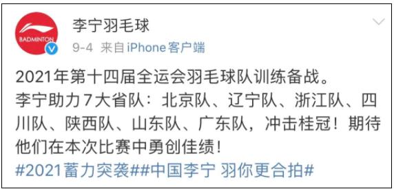 陈雨菲比赛中脚被鞋割伤,突发伤情,李宁方面紧急回应 网文选读 第9张