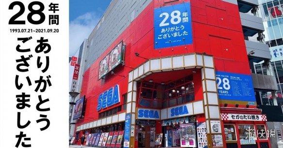 28年世嘉老店池袋GiGO9月20日闭馆 官方直播结业仪式 游戏资讯 第1张