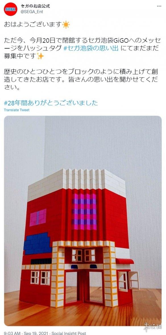 28年世嘉老店池袋GiGO9月20日闭馆 官方直播结业仪式 游戏资讯 第2张