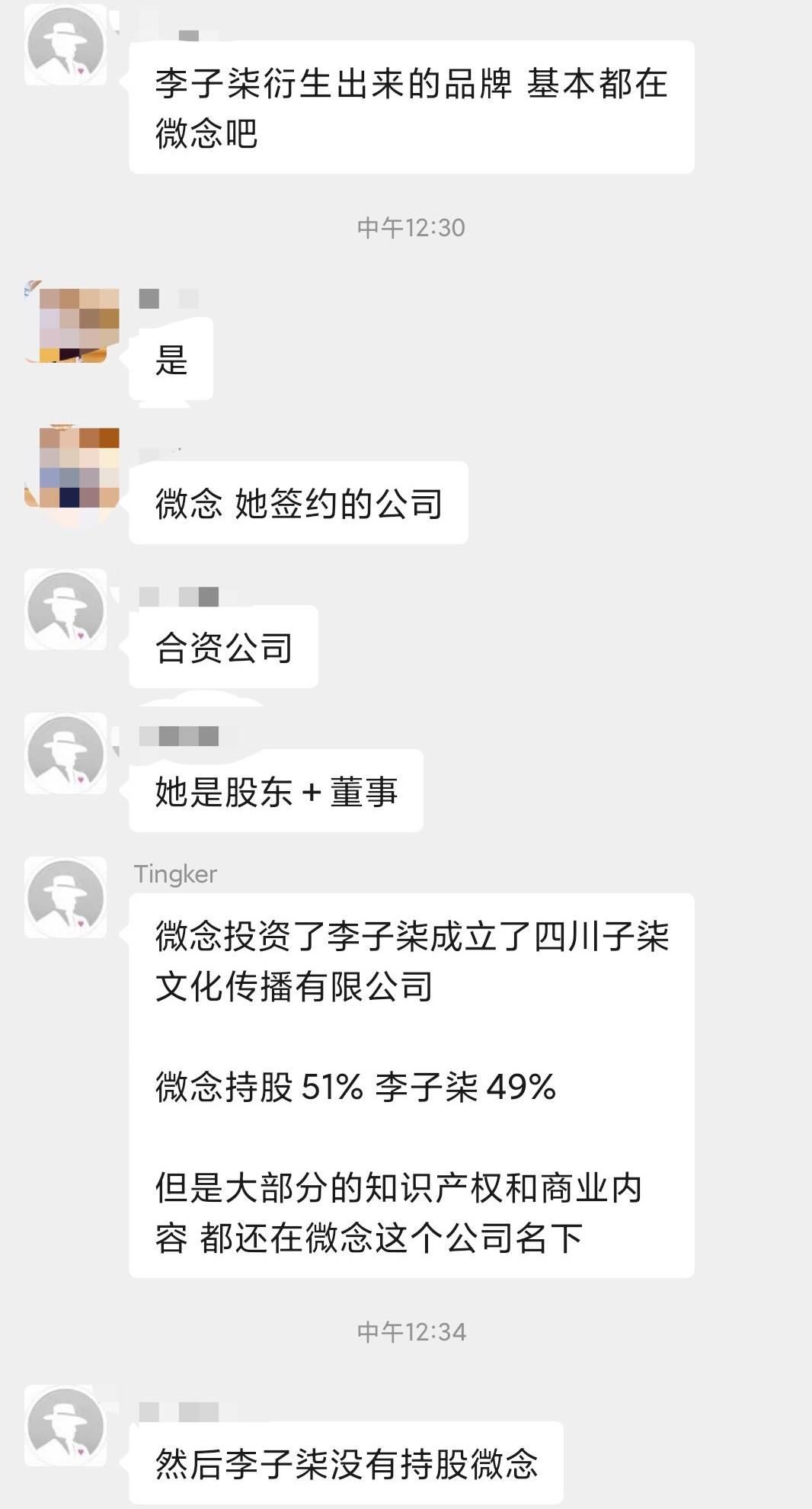 李子柒迷局:视频停更66天 千万网红斗不过资本? 无忧杂谈 第4张