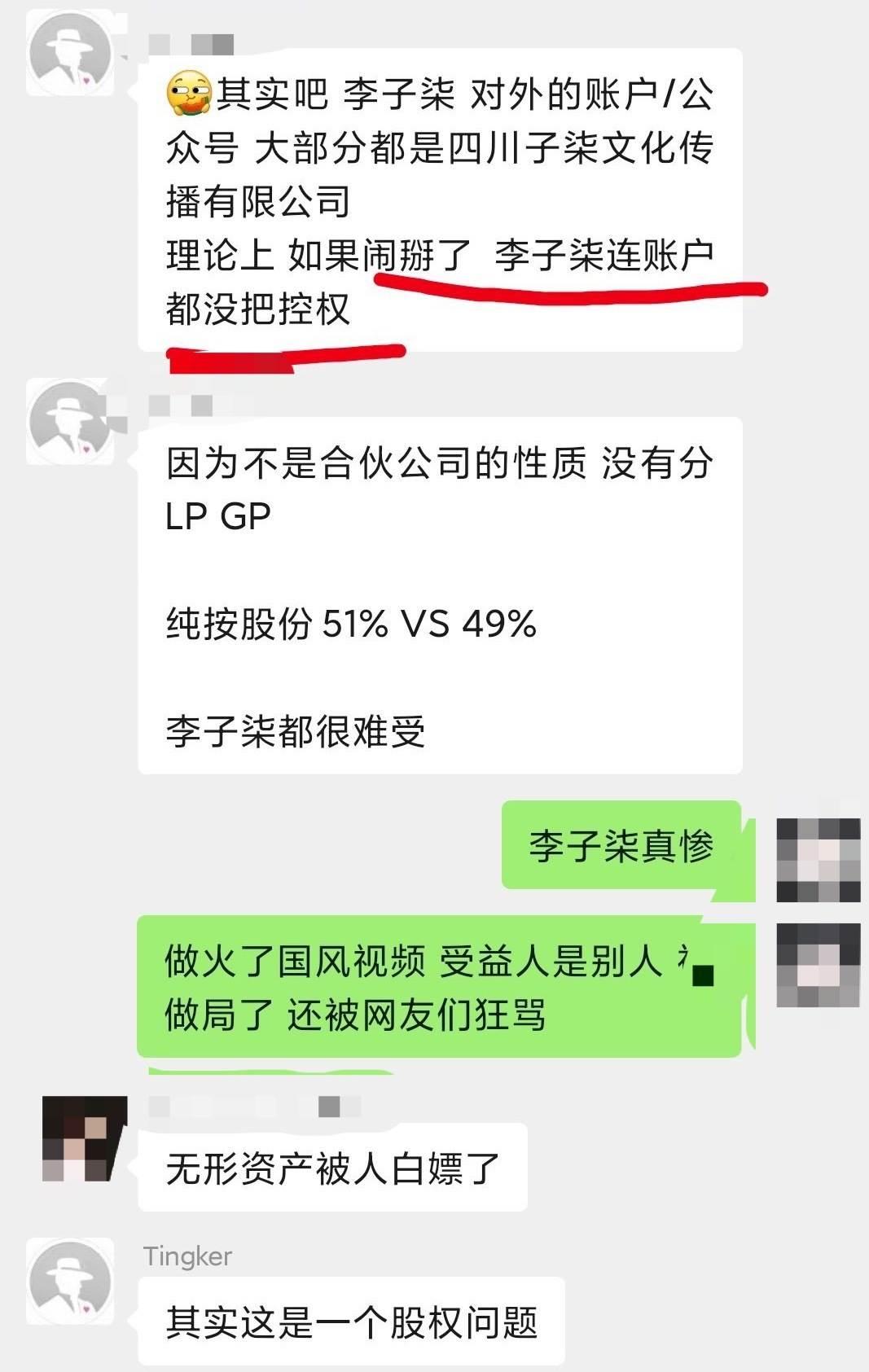李子柒迷局:视频停更66天 千万网红斗不过资本? 无忧杂谈 第5张
